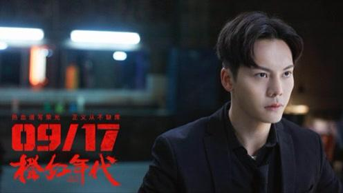 《橙红年代》发布会全程回顾: 陈伟霆马思纯相爱相杀