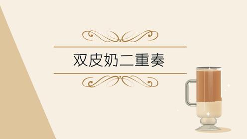 奶控福音:丝袜奶茶与双皮奶一起吃会怎样?