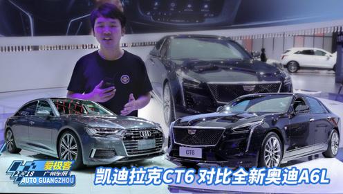豪华行政轿车的强强对决 广州车展凯迪拉克CT6对比全新奥迪A6L