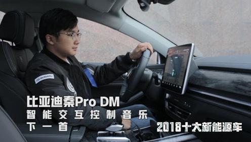 比亚迪秦Pro DM车机系统测试