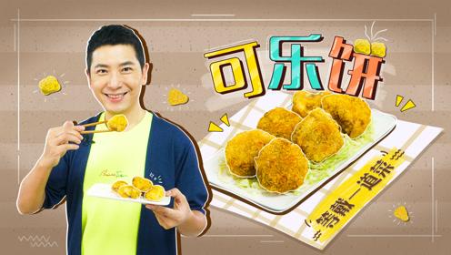 金黄酥香的日式可乐饼,戴军手把手教你做