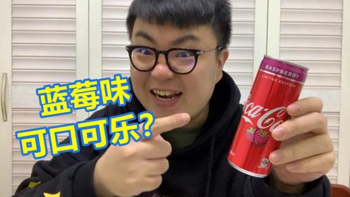 这个世界竟然有蓝莓味的可乐?喝完竟然特别闹心?
