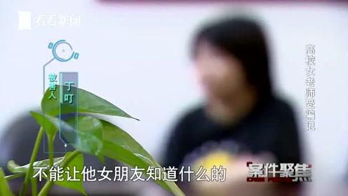 """""""高富帅""""设下陷阱 大学女老师4个月被骗50万"""