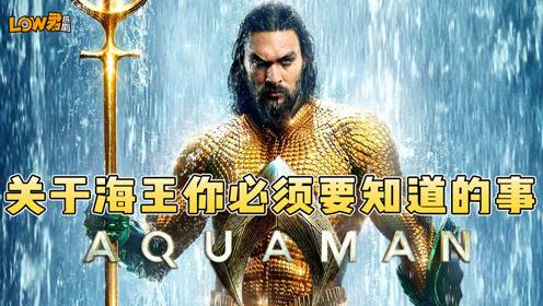 Low君带你刷电影之《海王》:关于AQUAMAN你不能不知道的十件事!