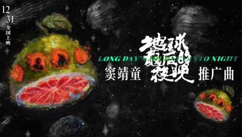 《地球最后的夜晚》MV 窦靖童唱尽黄觉执念