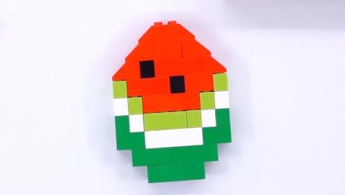 积木制作西瓜