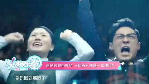 冯绍峰赵丽颖官宣怀孕喜事,各明星纷纷发文道贺!