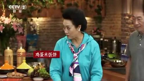 王丽云现场教授剩米饭的制作方法,隔着屏幕都仿佛闻到了香味!