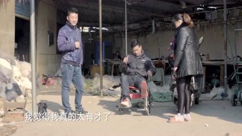 人间世2:骨癌女儿回家,丈夫改编轮椅,太有才了,妻子:滚!