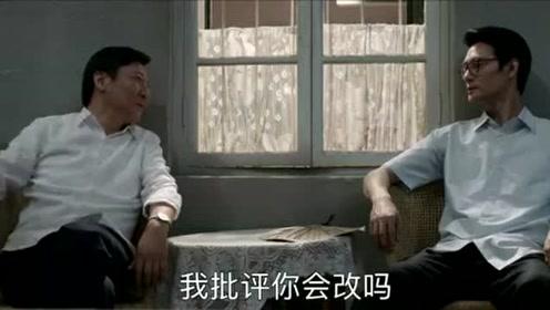 大江大河 程父宋运辉翁婿畅谈, 宋运辉技改获支持!