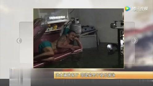 心大!菲律宾男子洪水过后将漫水客厅当私人泳池!