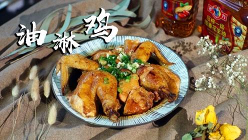 学会这份油淋鸡,春节回家你就是大厨