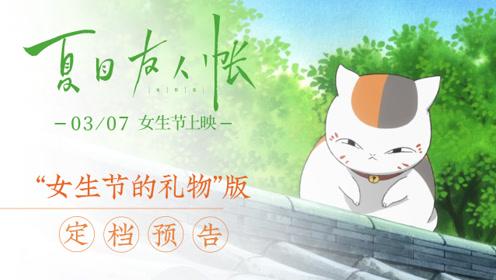 《夏目友人帐》定档3月7日 内地预告释出全新故事线