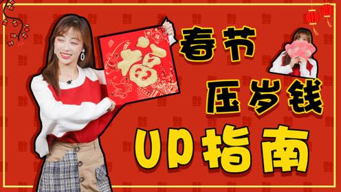 春节压岁钱up攻略!让你厚厚的红包收到手软!