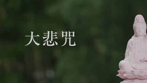 释则旭《大悲咒》MV