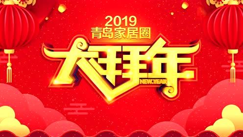 2019青岛家居大拜年 ——青岛一木大向装饰