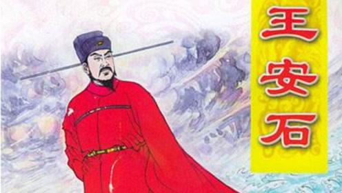 """王安石被称""""千古一相"""",变法失败竟是因为忽略了它"""