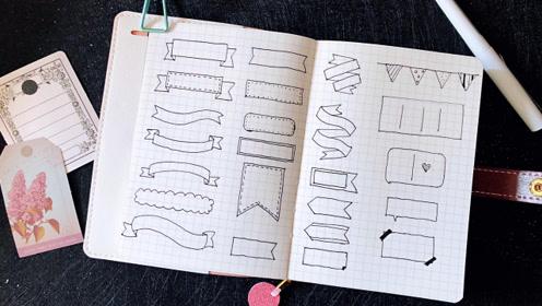 手帐素材分享:24种可爱便签的画法