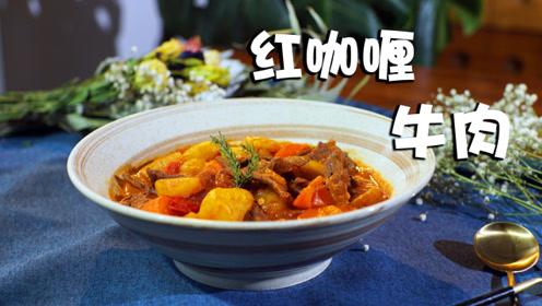 年后上班吃点啥:红咖喱牛肉让你一饱口福