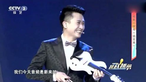 杨帆不好好主持节目,又来搞笑了,小提琴都被他玩坏了!
