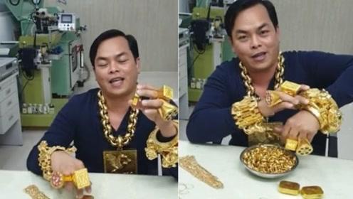 越南男子直播秀身上26斤黄金 脖子上大金链子就12斤