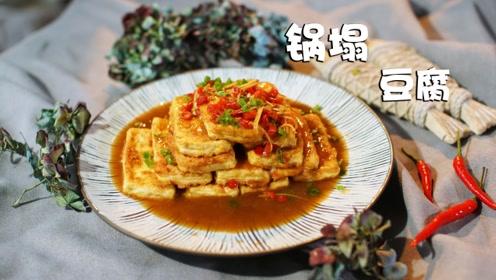 尝鲜山东特色菜:锅塌豆腐简单又美味