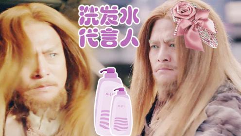 《倚天屠龙记》谢逊秀发太美,洗发水代言人安排上了