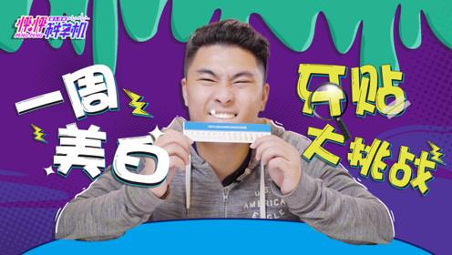 牙黄毁所有,网红牙贴,让你拥有一口大白牙!