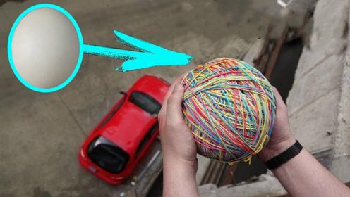 将1000根橡皮筋绑在鸵鸟蛋上,从5楼扔下,结果会发生什么?