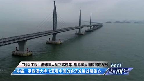 港珠澳大桥通车,粤港澳大湾区提速发展