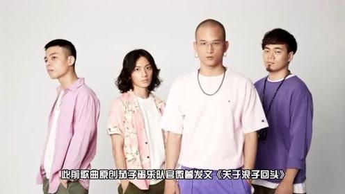 《歌手》正片没有杨坤唱的浪子回头  疑在版权方面出问题