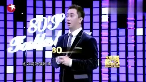 王自健是特别抵制吃猫吃狗的,观众大声叫好,现场气氛非常活跃!