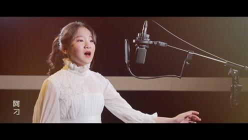 小歌手张恩熙演唱《阿刁》 天籁童音太好听了