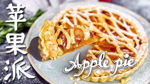 何以解困,唯有苹果派,每一口都是活力满满
