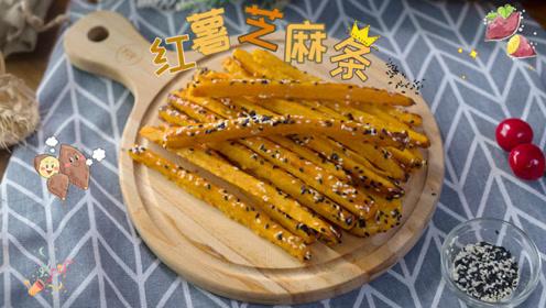 西点大厨最爱的甜品:红薯芝麻条,香甜软糯,做法超简单!