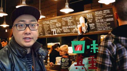 日本星巴克菜单,中国游客看后觉得又气又可笑,无奈!