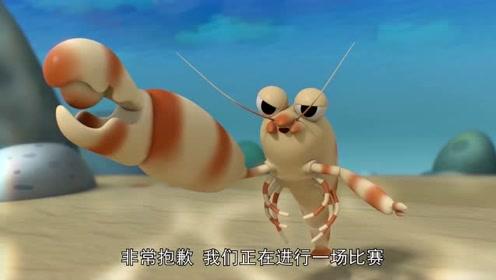 """半路""""杀""""出个龙虾大婶,招潮蟹选手被抢走了!"""