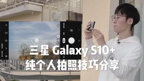 三星Galaxy S10+ 魏布斯纯个人拍照技巧分享