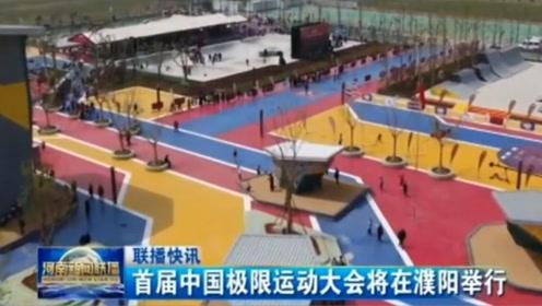 首届中国极限运动大会将在濮阳举行