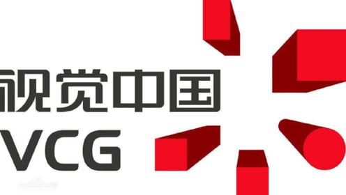 视觉中国被罚30万,天津网信办处罚已公布