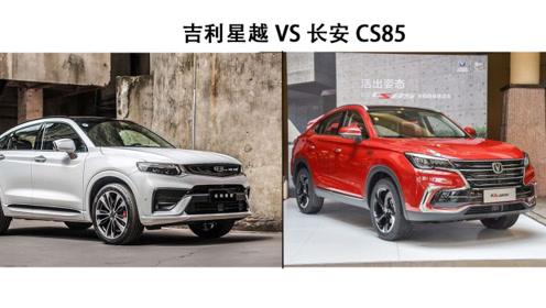 同是自主轿跑SUV 吉利星越和长安CS85 Coupe该怎么选?