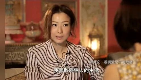 郑秀文突然说想当妈妈,她当年是这样解释为什么不要孩子