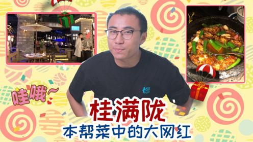 """桂满陇,一个将江南美景藏进其中的""""网红""""餐厅"""