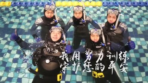 消防员水下救援训练vlog!我们刻苦训练 只为守您平安!