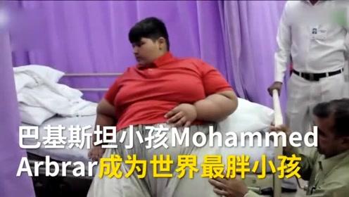 世界最胖小孩体重近400斤 ,因太胖不能去上学