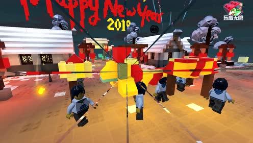 【乐高无限】新年快乐