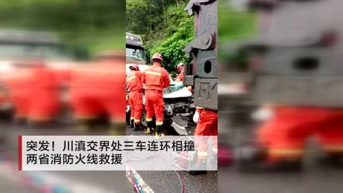 突发!川滇交界处三车连环相撞 两省消防火线救援