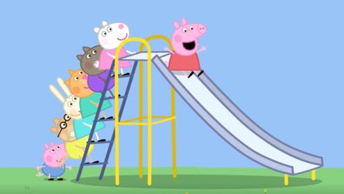 乔治很生气因为他被滑梯绊倒了 小猪佩奇说不能怪滑梯 玩具故事