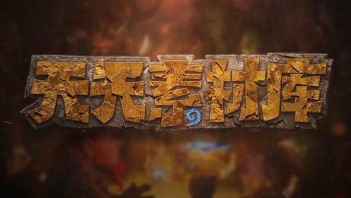 炉石传说: 天天素材库  第144期