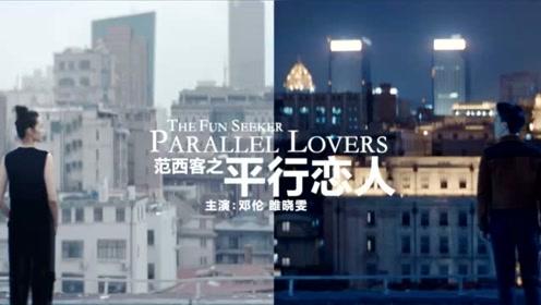 《范西客·平行恋人》预告片